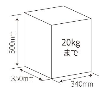 ストレーゼワイド ミドル 宅配ボックス受取可能サイズ (2)