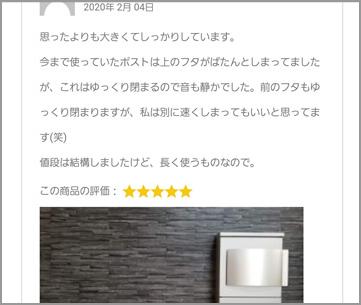 スマホ版レビュー投稿手順3