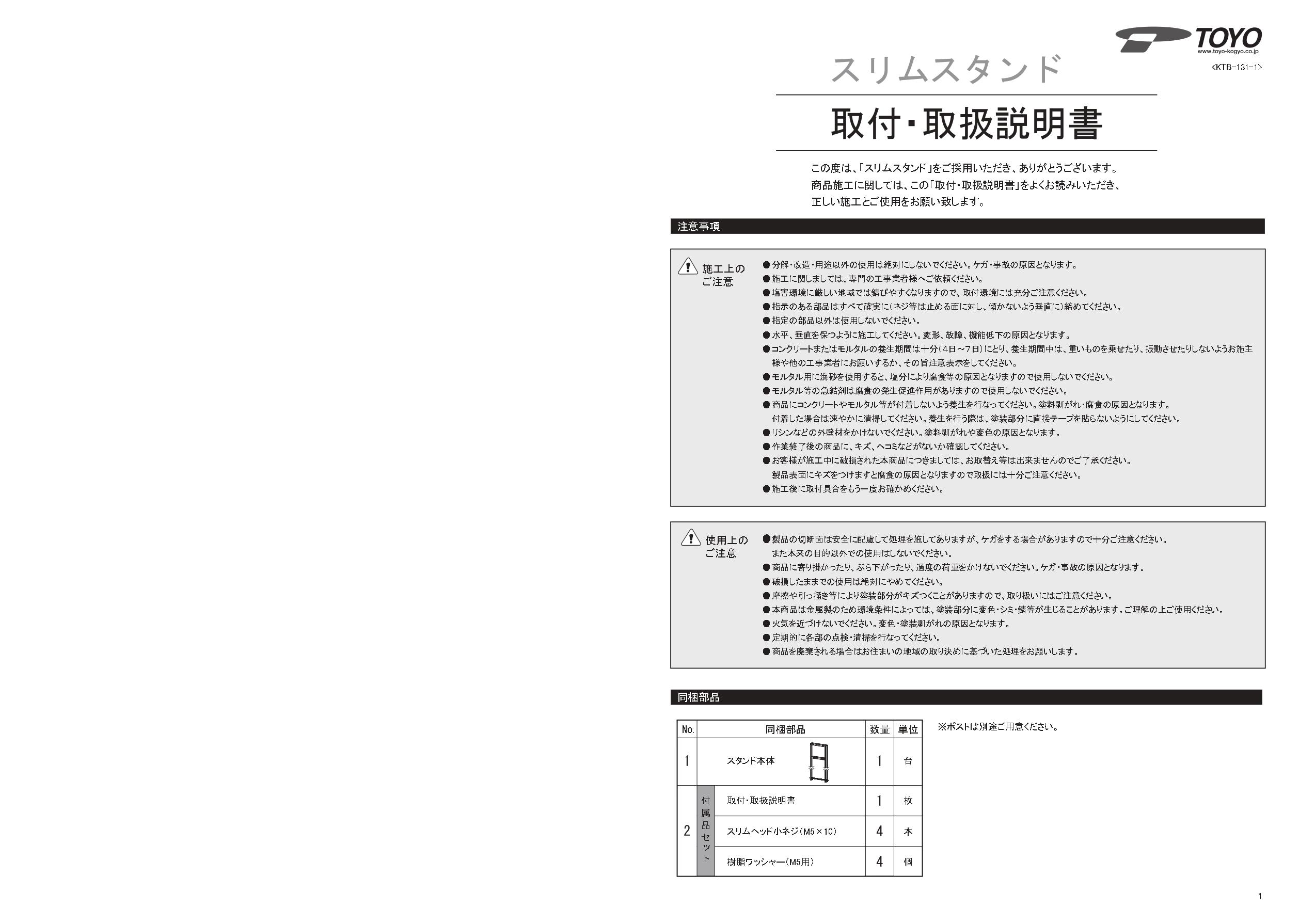 スリムスタンド取付・取扱説明書_page-0001