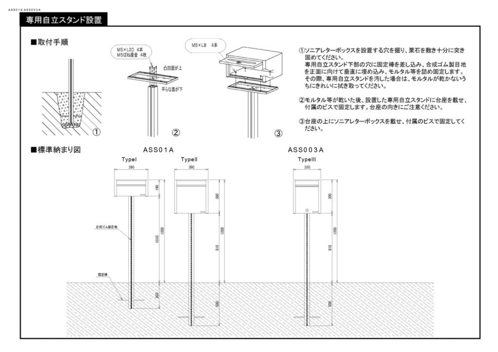 ソニアタイプⅢ 施工説明書_page-0001