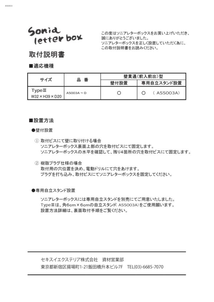 ソニアタイプⅢ 説明書_page-0001