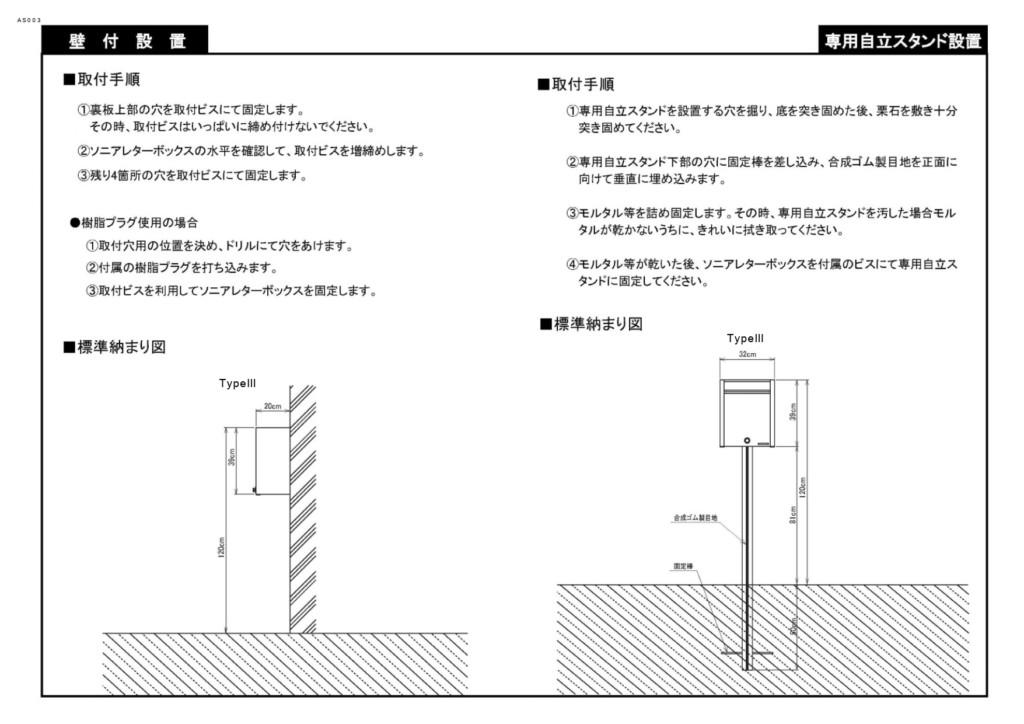 ソニアタイプⅢ 説明書_page-0002