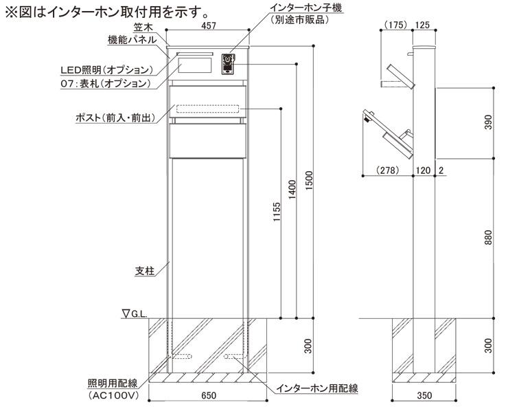 ソネット門柱1型 サイズ