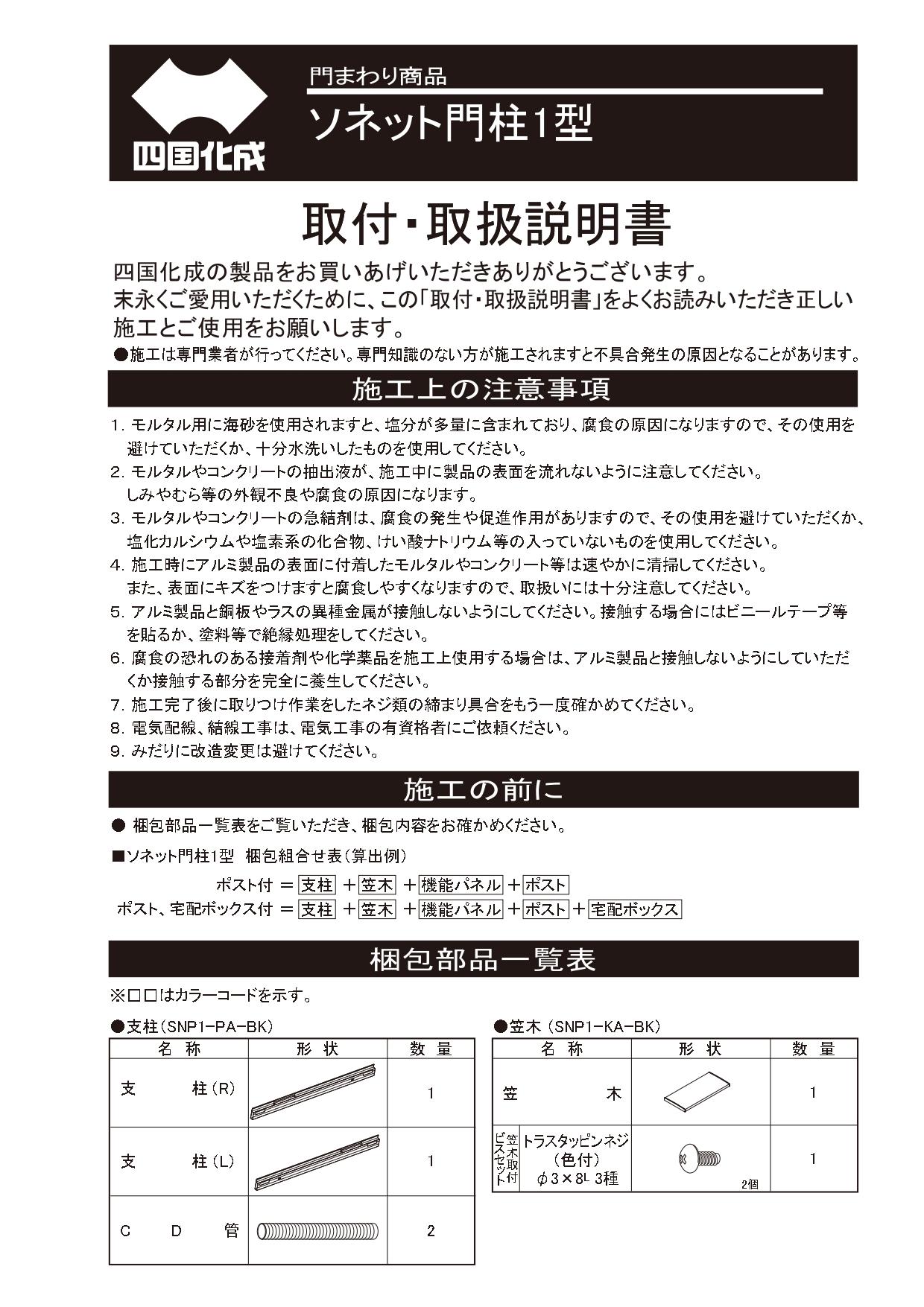 ソネット門柱1型 施工説明書_page-0001