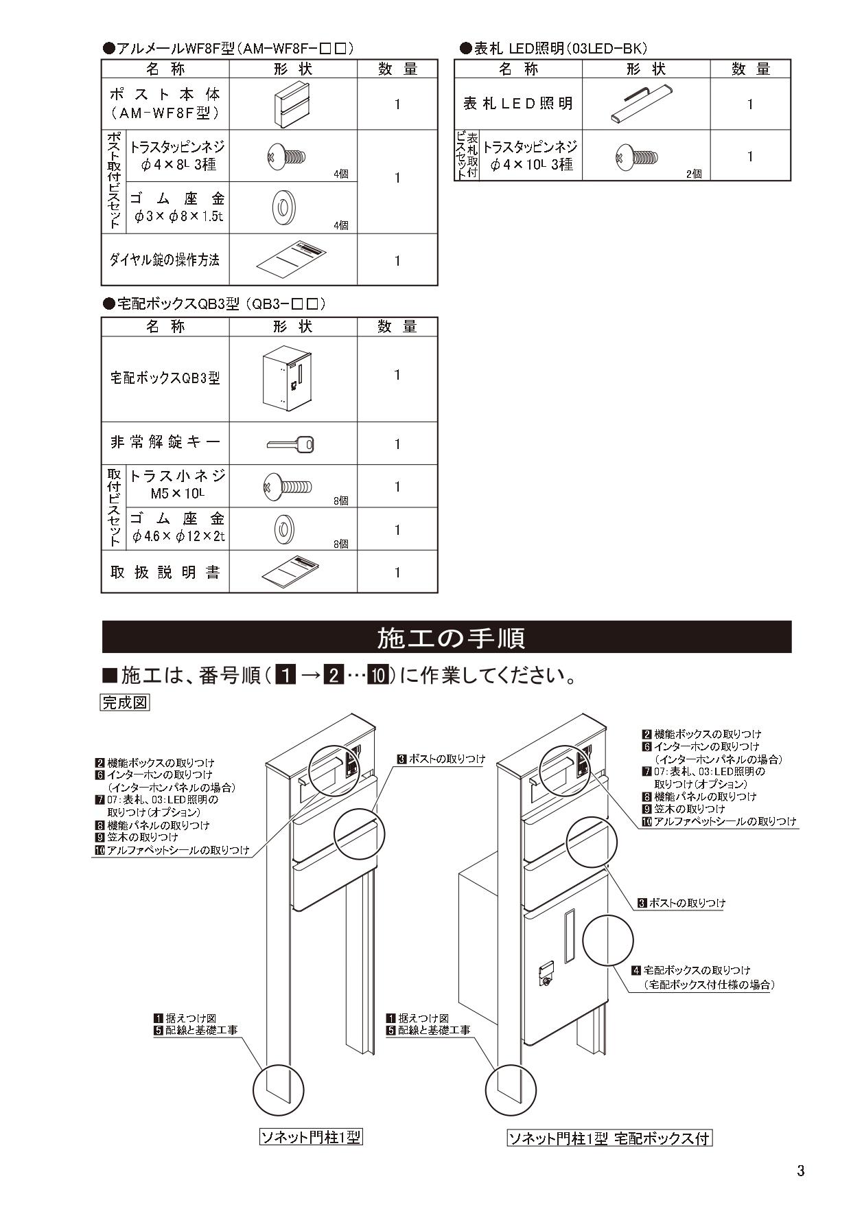 ソネット門柱1型 施工説明書_page-0003