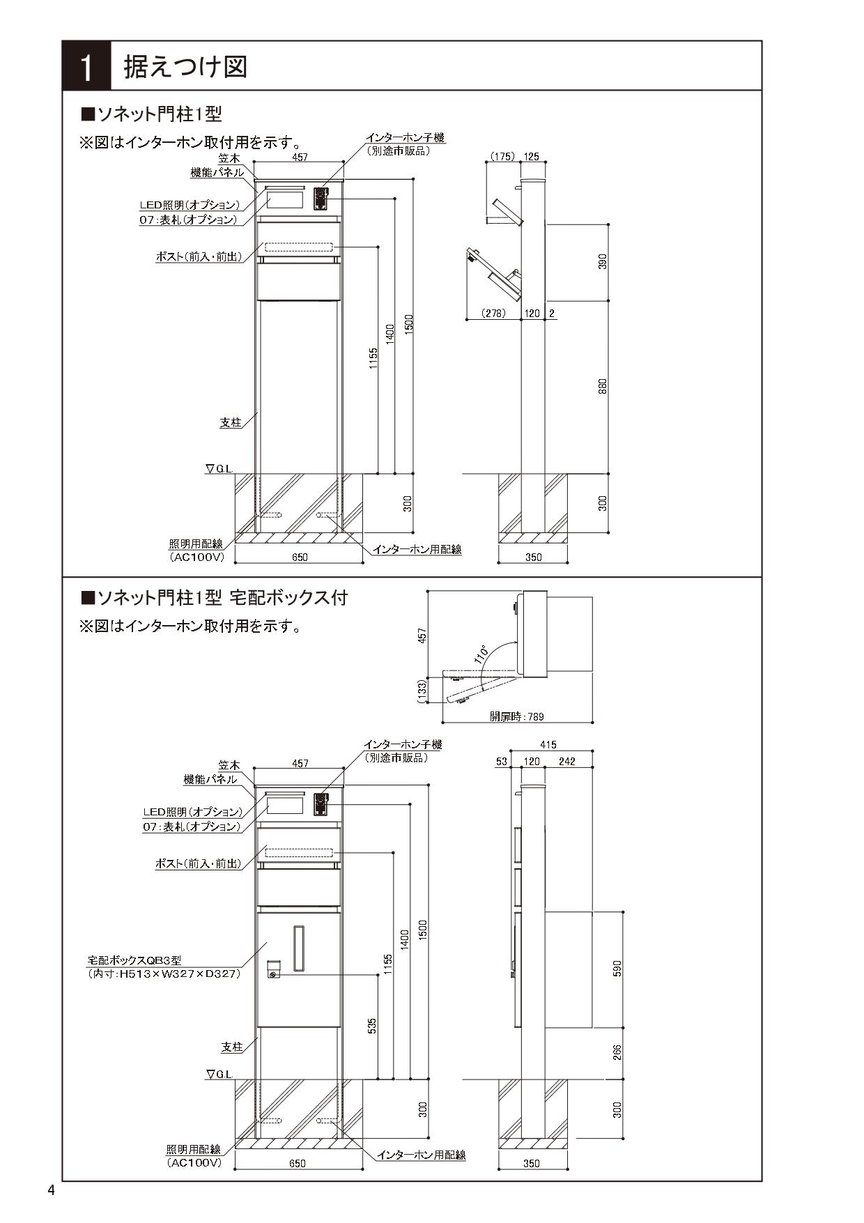 ソネット門柱1型 施工説明書_page-0004
