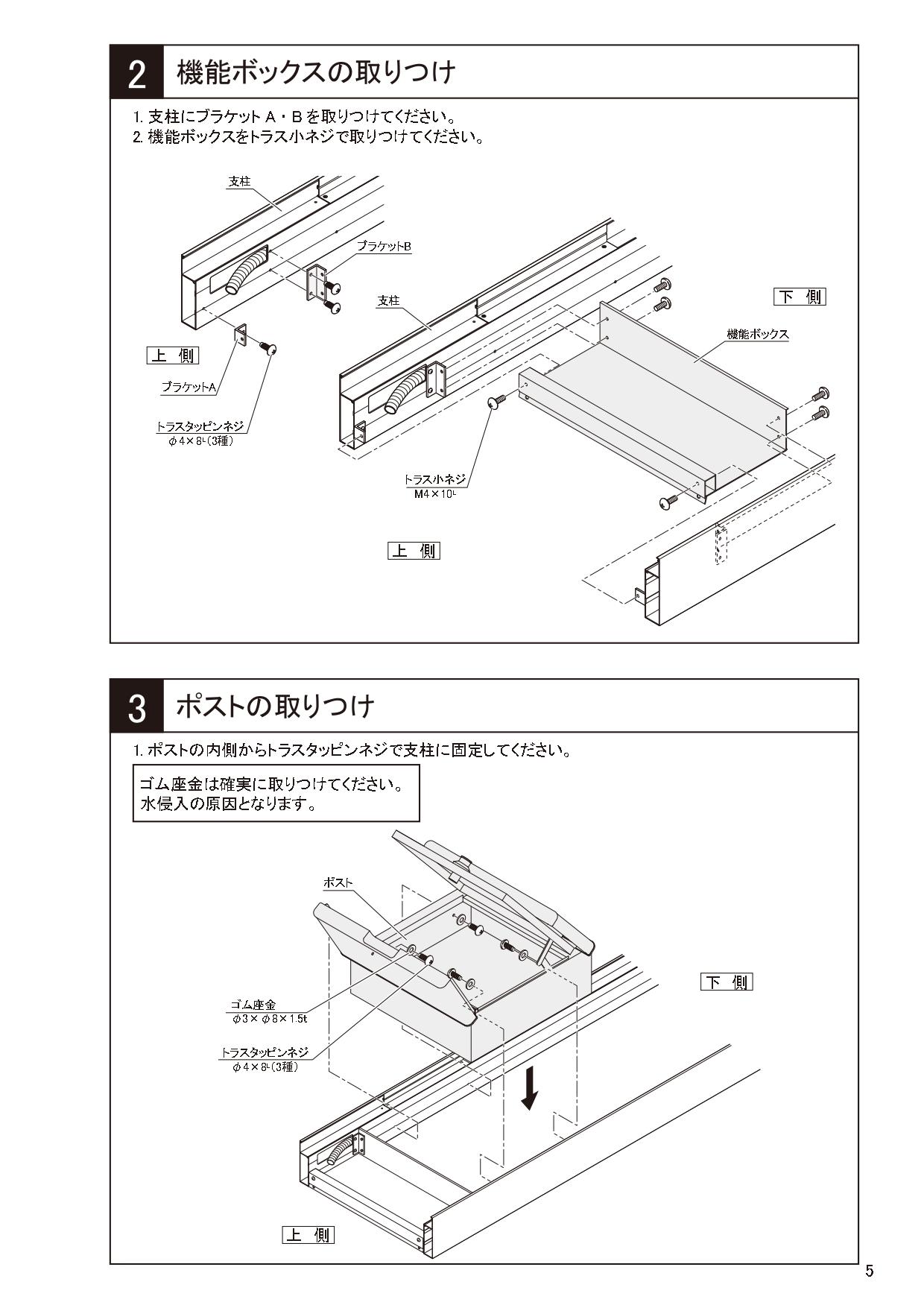 ソネット門柱1型 施工説明書_page-0005