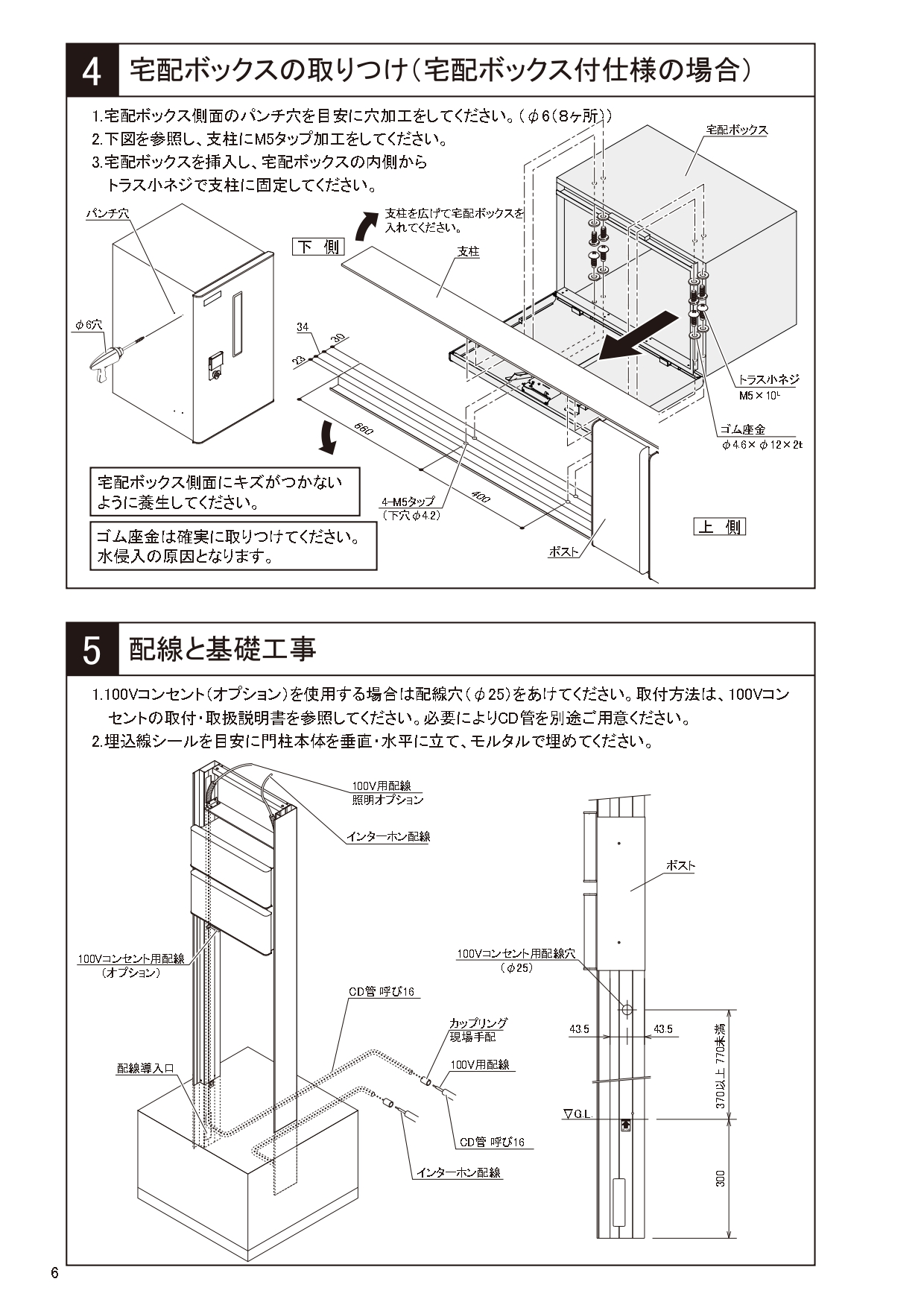 ソネット門柱1型 施工説明書_page-0006