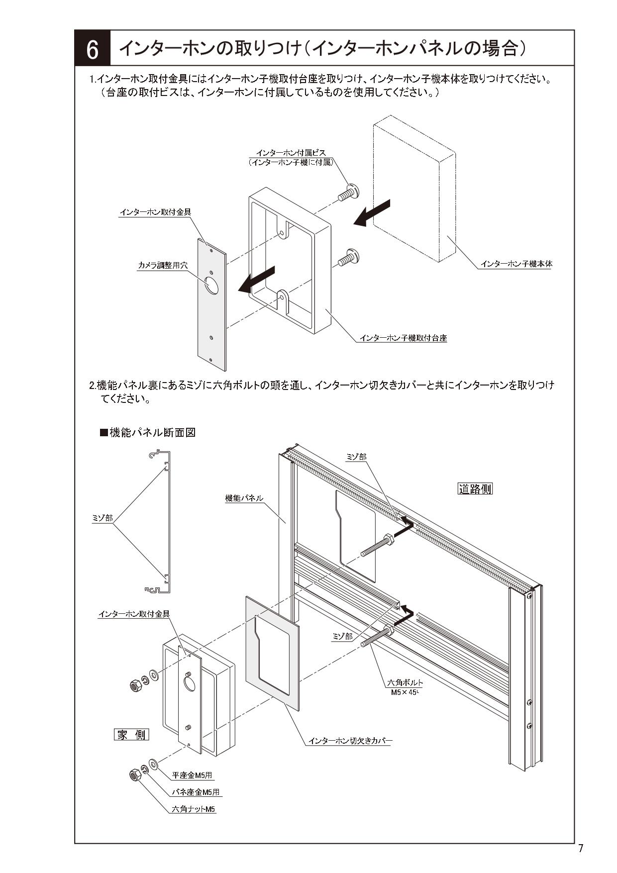 ソネット門柱1型 施工説明書_page-0007