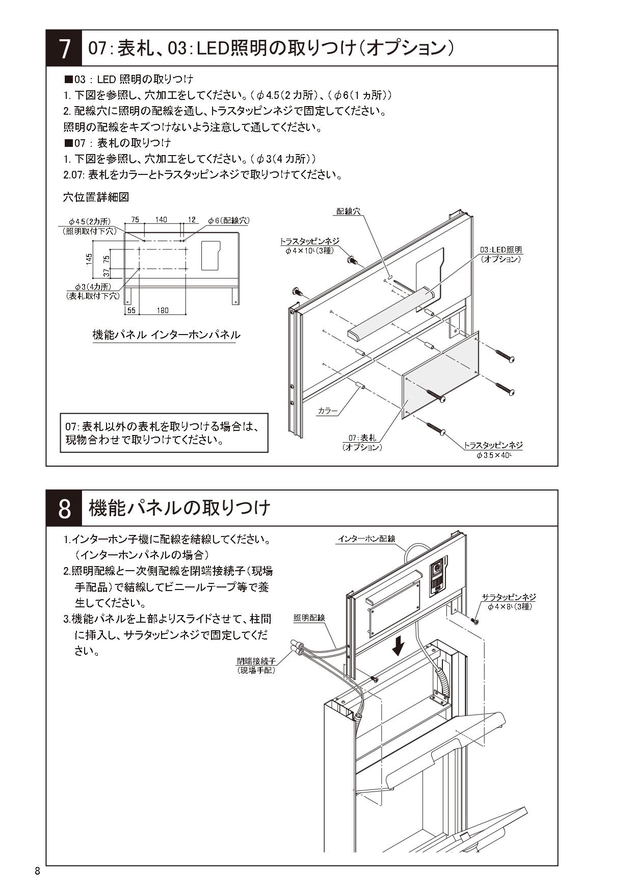 ソネット門柱1型 施工説明書_page-0008