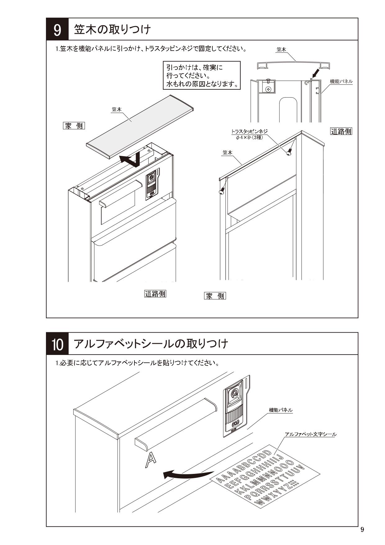 ソネット門柱1型 施工説明書_page-0009