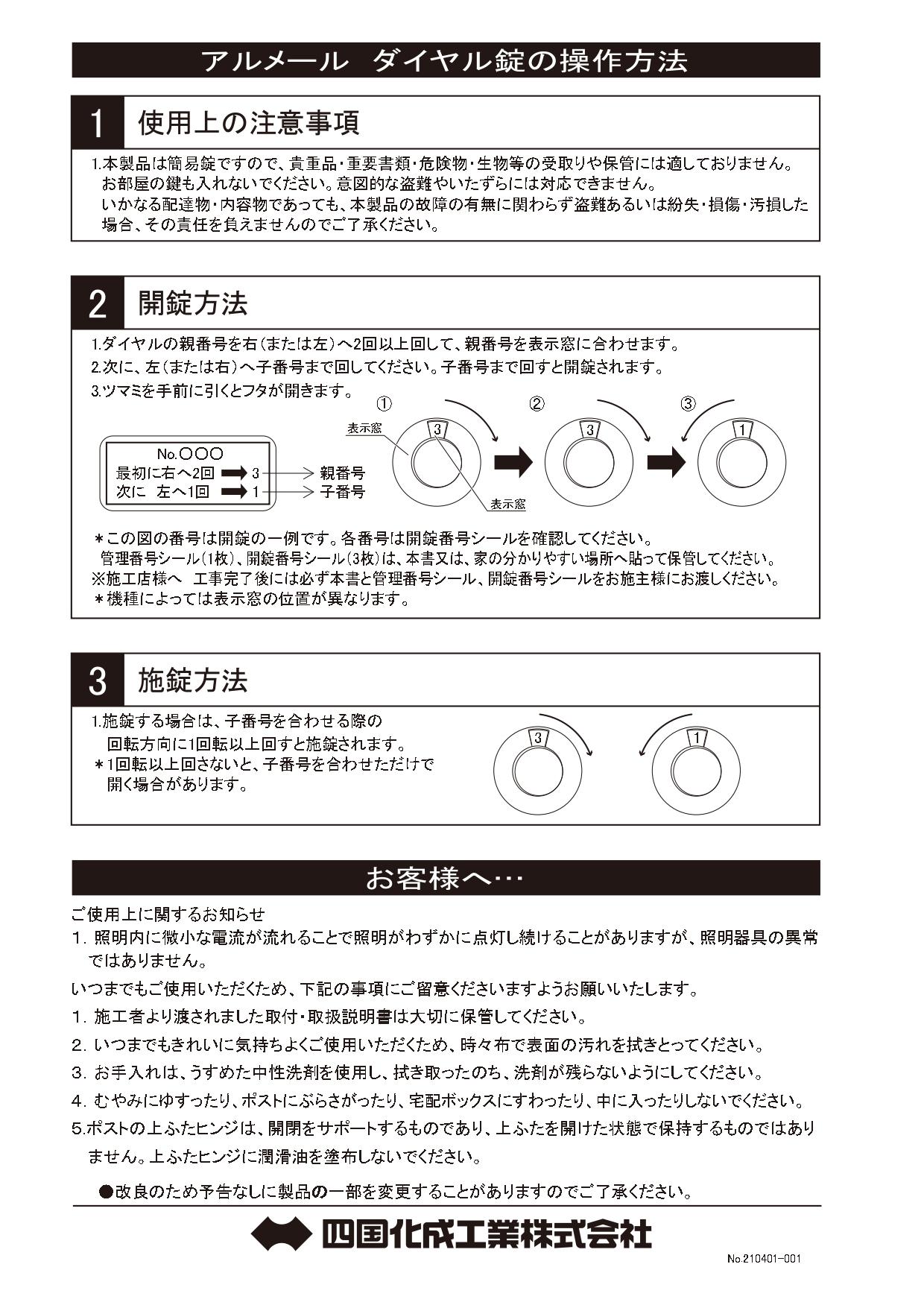 ソネット門柱1型 施工説明書_page-0010