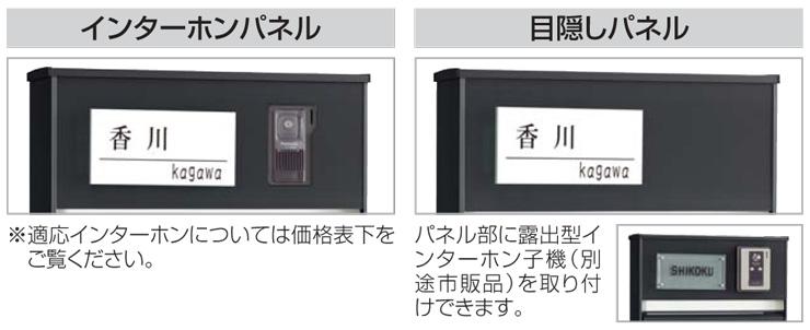 ソネット門柱1型 機能パネル