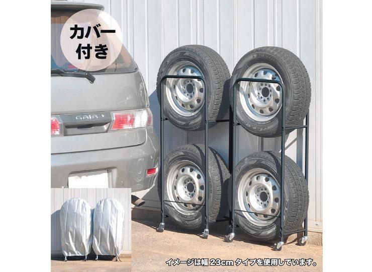 タイヤラック