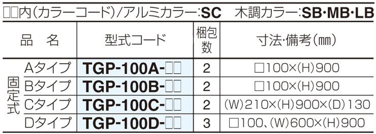 タフポール 価格表