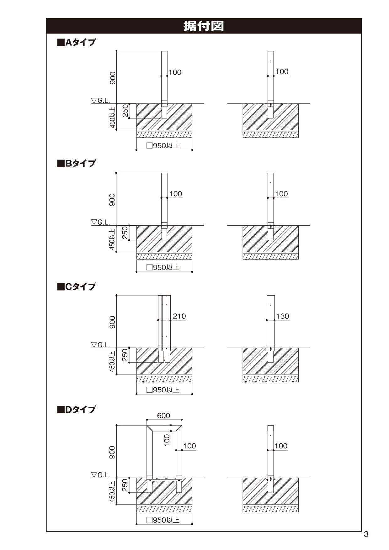 タフポール 施工説明書_page-0003