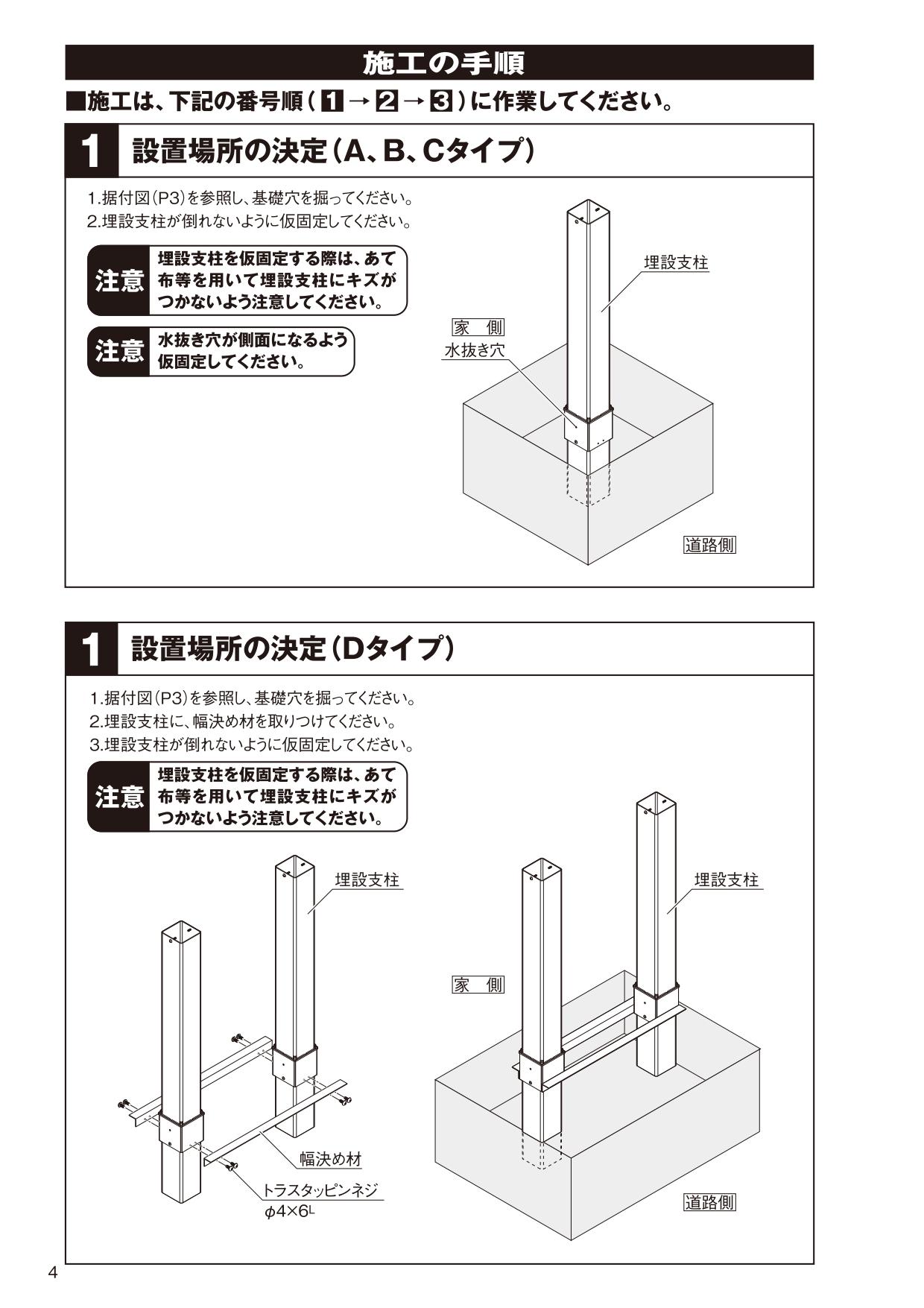 タフポール 施工説明書_page-0004