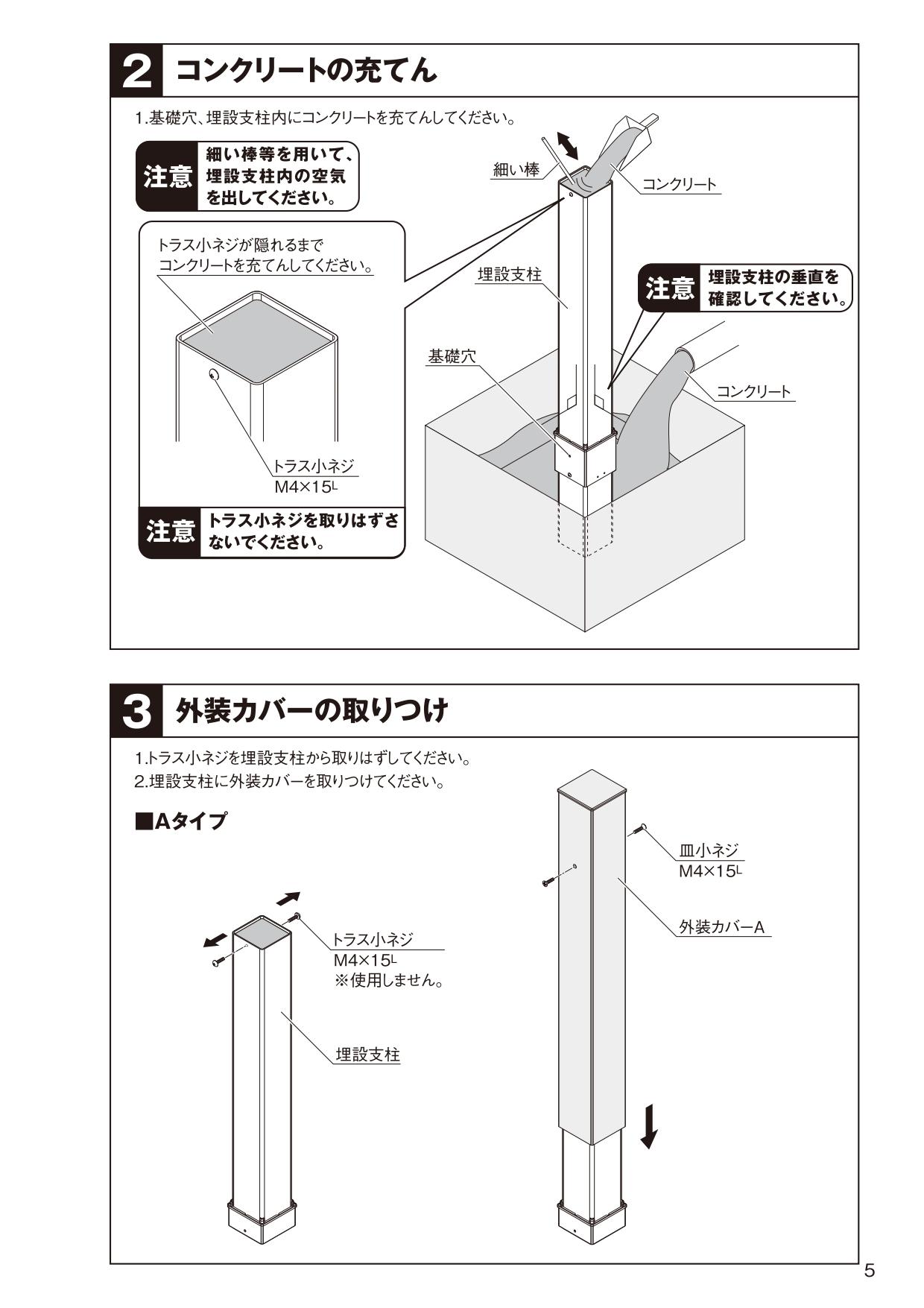 タフポール 施工説明書_page-0005