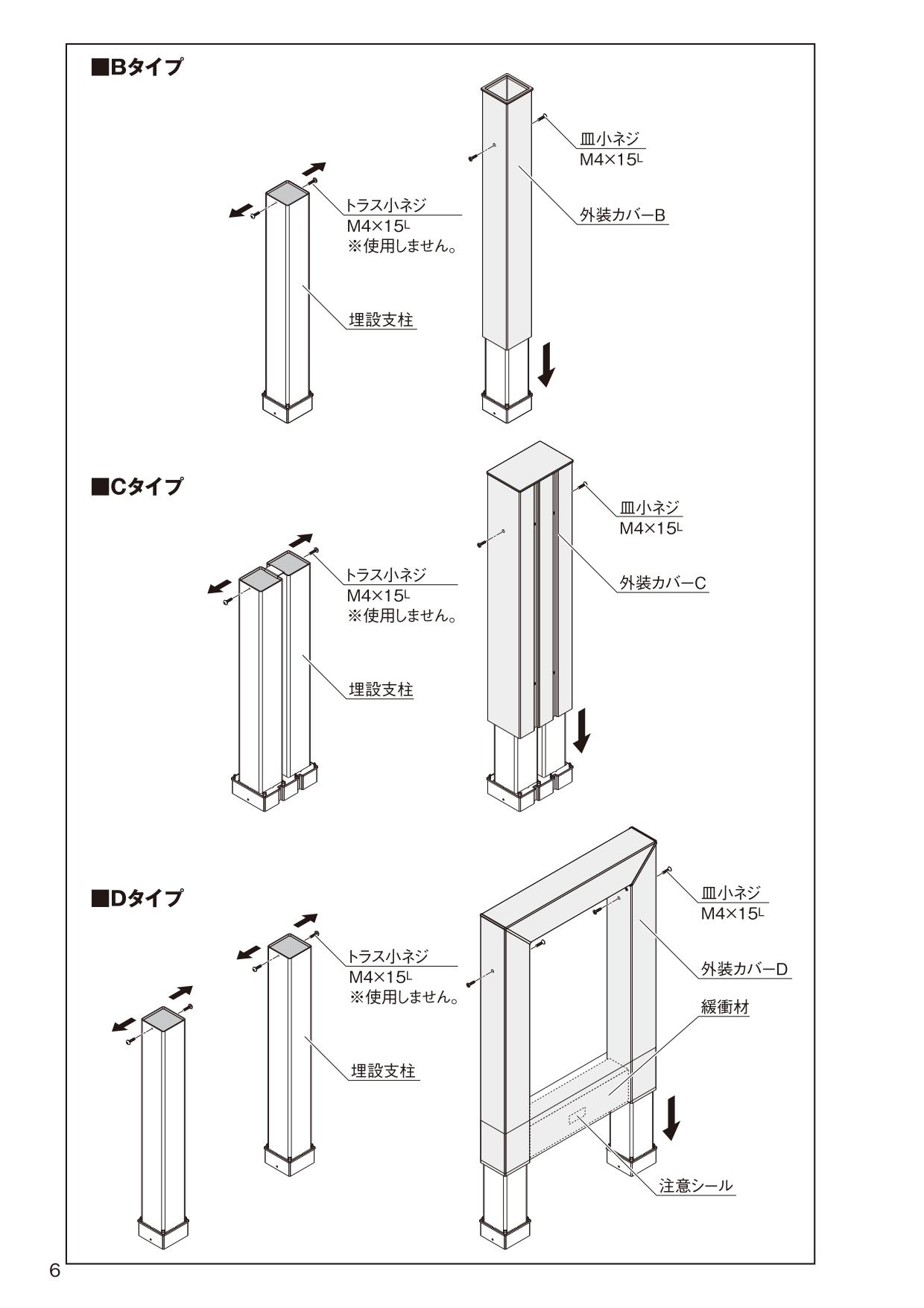 タフポール 施工説明書_page-0006