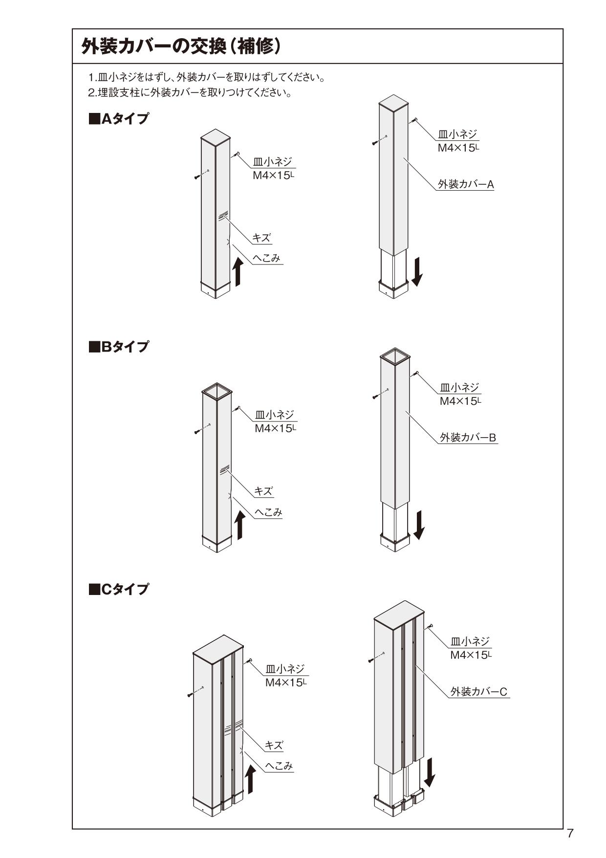 タフポール 施工説明書_page-0007