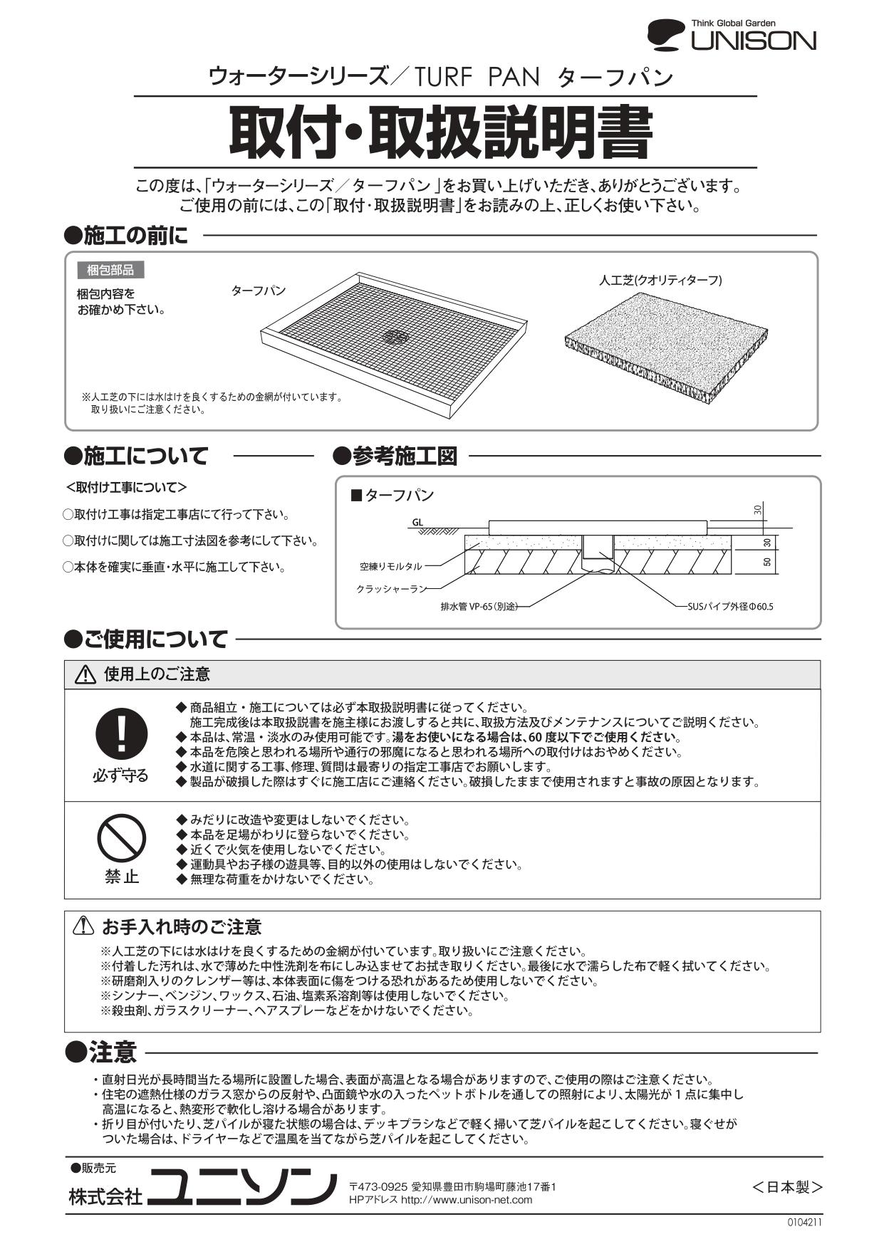 ターフパン_取扱説明書_page-0001