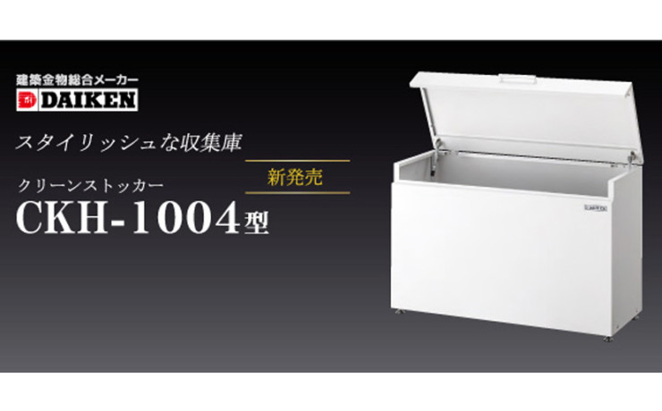 ダイケンゴミ収集庫CKH-1004型 アイキャッチ