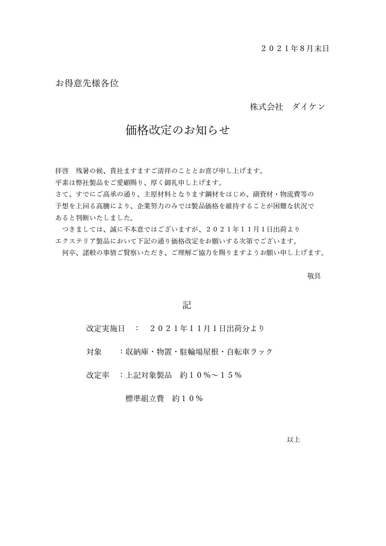 ダイケン_EX価格改定のお知らせ