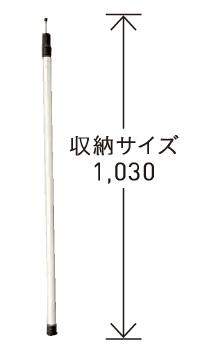 テンデ プッシュアップポール 250cm 収納サイズ