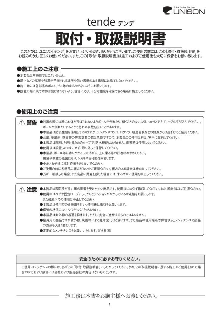 テンデ_取扱説明書_page-0001