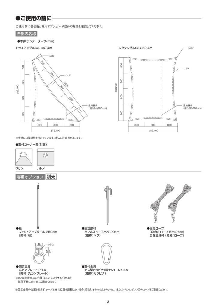 テンデ_取扱説明書_page-0002