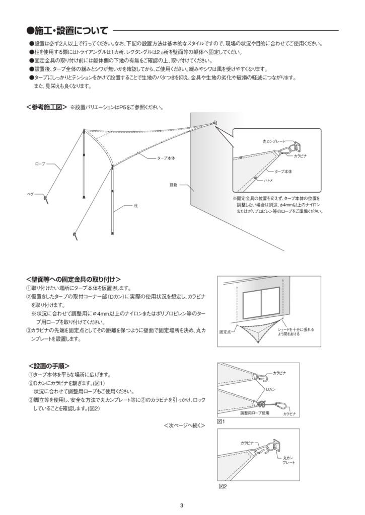 テンデ_取扱説明書_page-0003