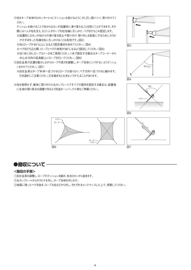 テンデ_取扱説明書_page-0004