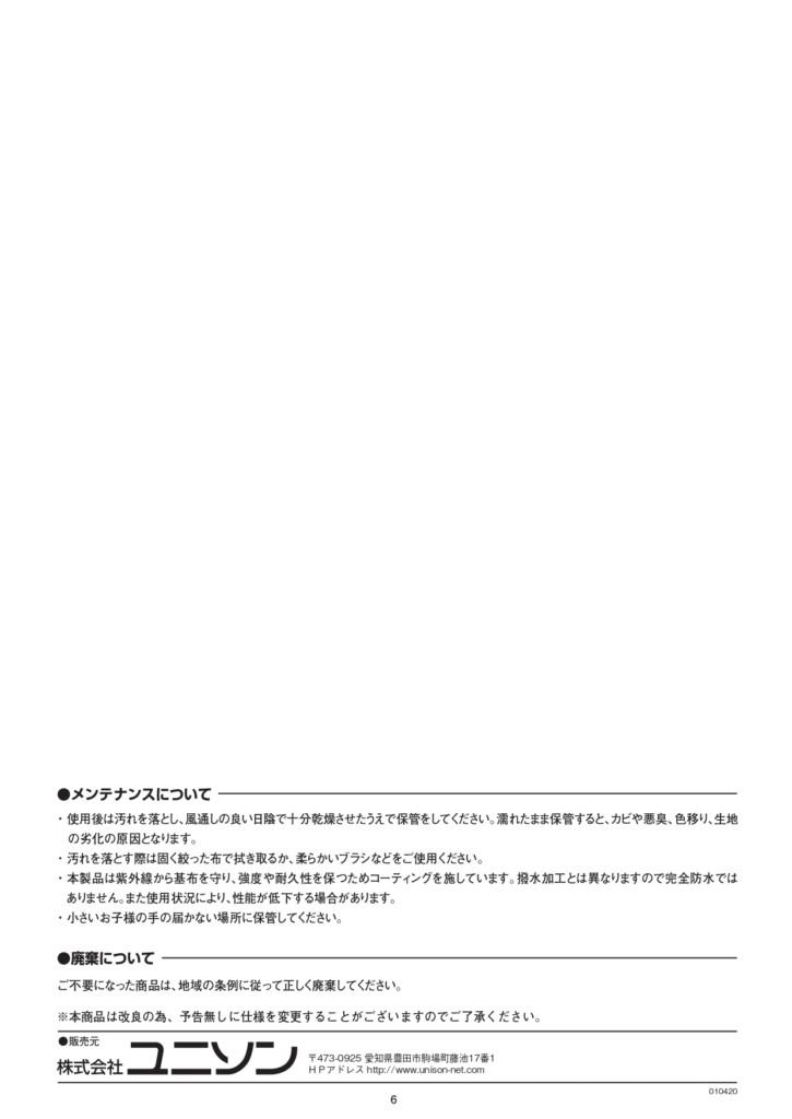 テンデ_取扱説明書_page-0006