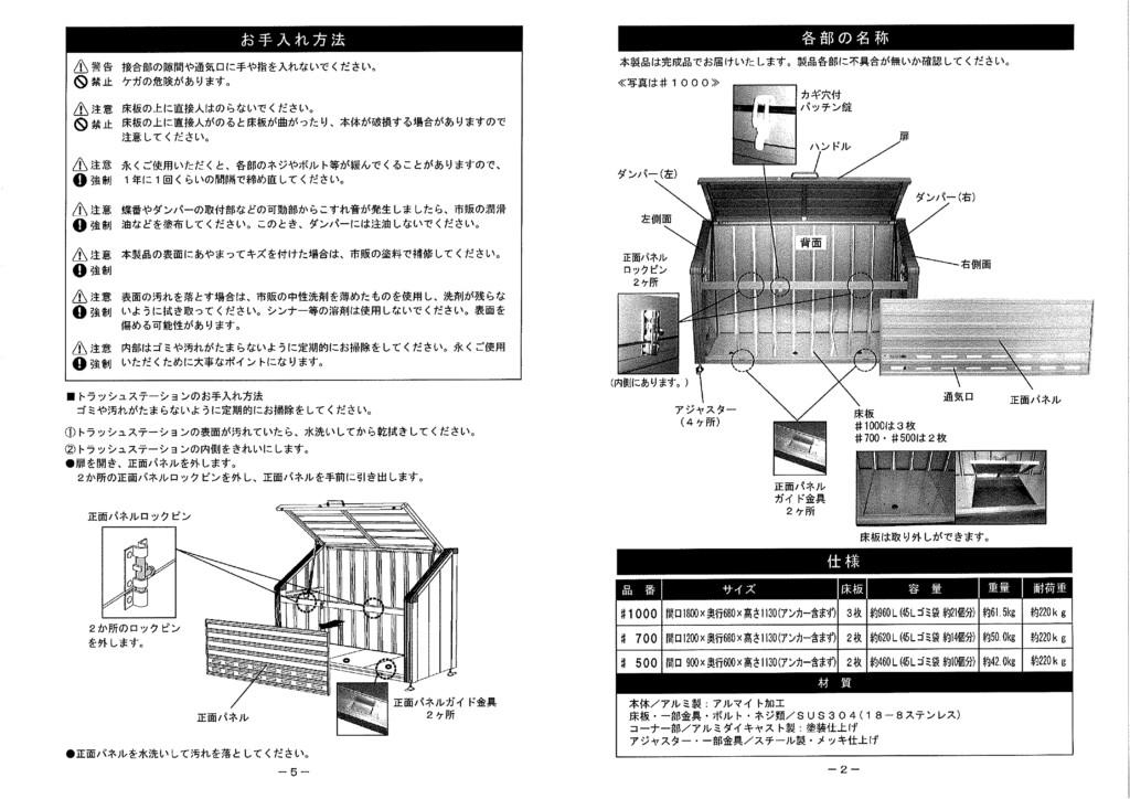 トラッシュステーション 施工説明書_page-0002