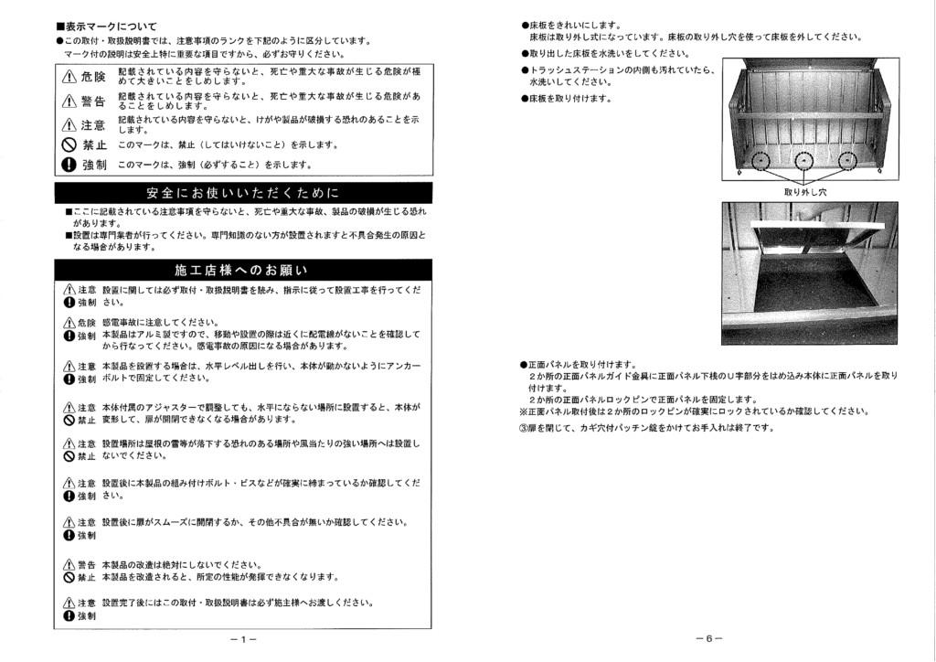トラッシュステーション 施工説明書_page-0004