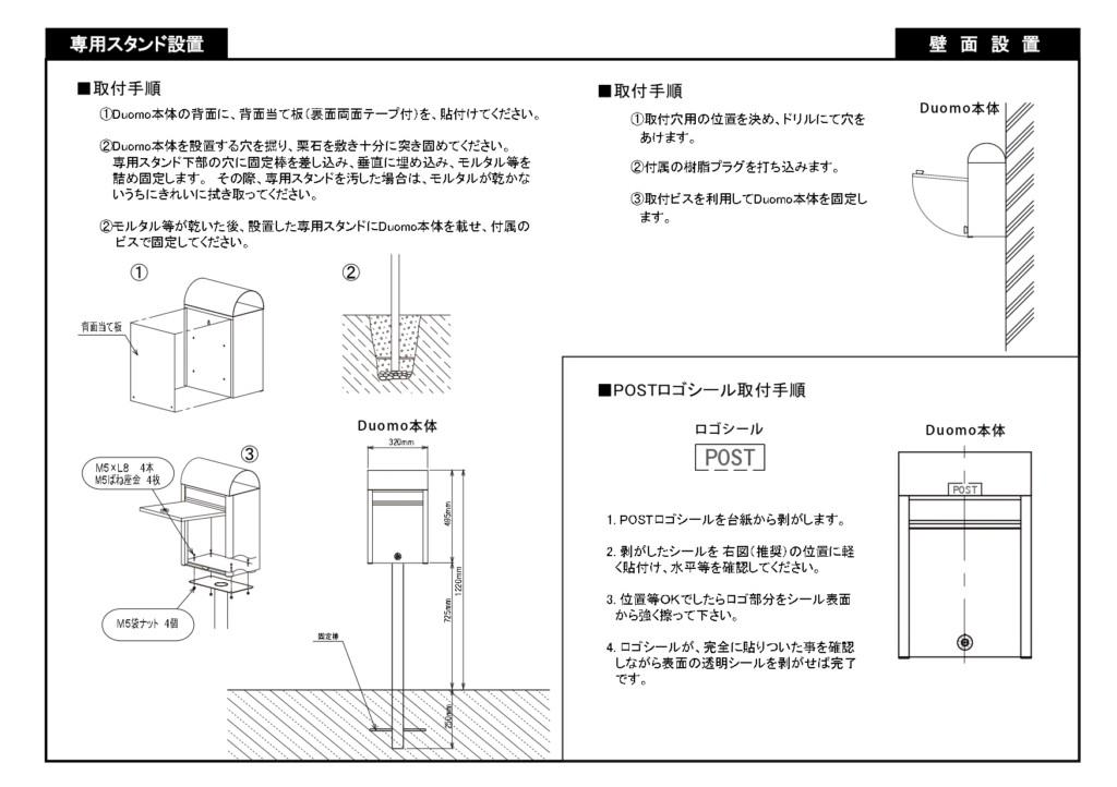 ドゥオモ 施工説明書_page-0001