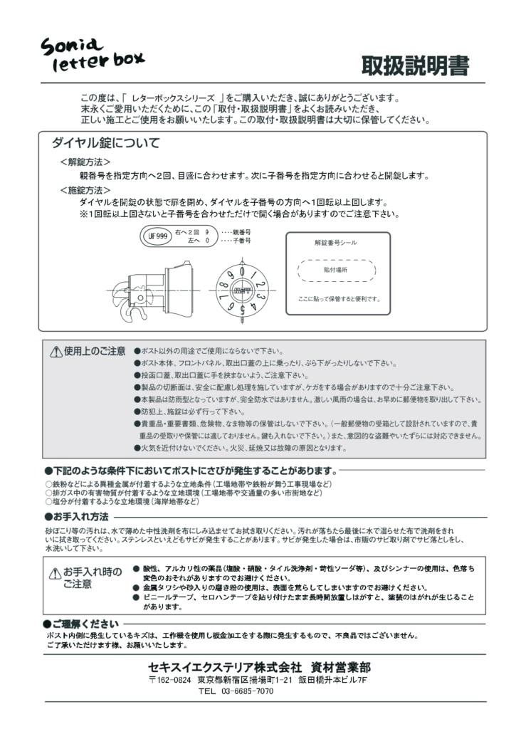 ドゥオモ 施工説明書_page-0002