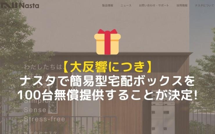 ナスタプレスリリース宅配ボックスプレゼント