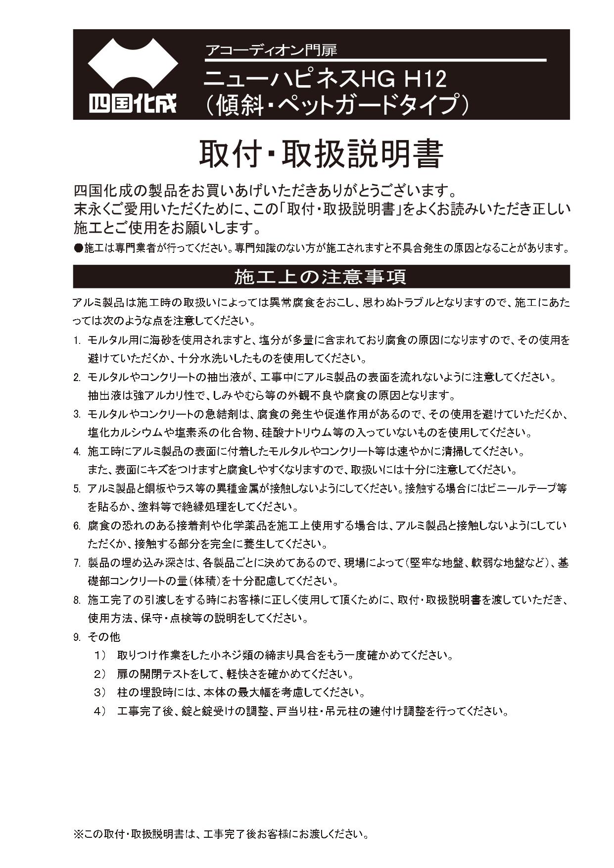 ニューハピネスHG 傾斜・ペットガードタイプ 施工説明書_page-0001