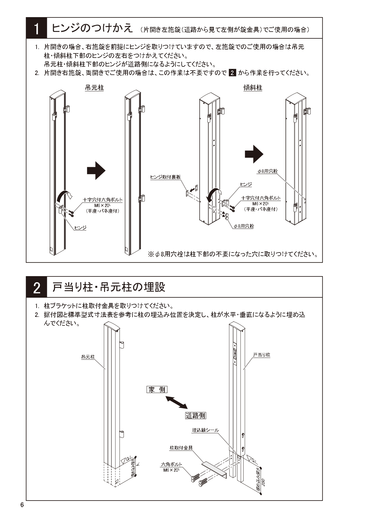 ニューハピネスHG 傾斜・ペットガードタイプ 施工説明書_page-0006