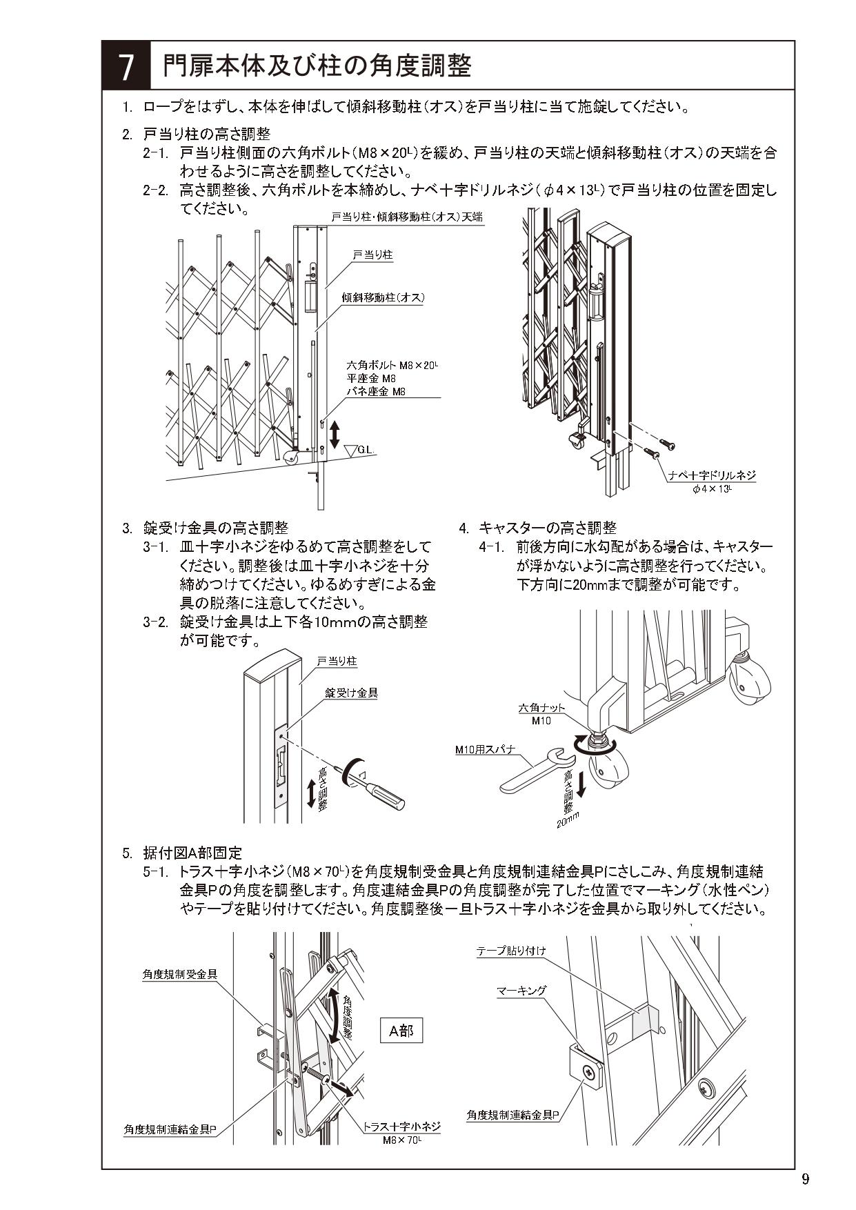 ニューハピネスHG 傾斜・ペットガードタイプ 施工説明書_page-0009