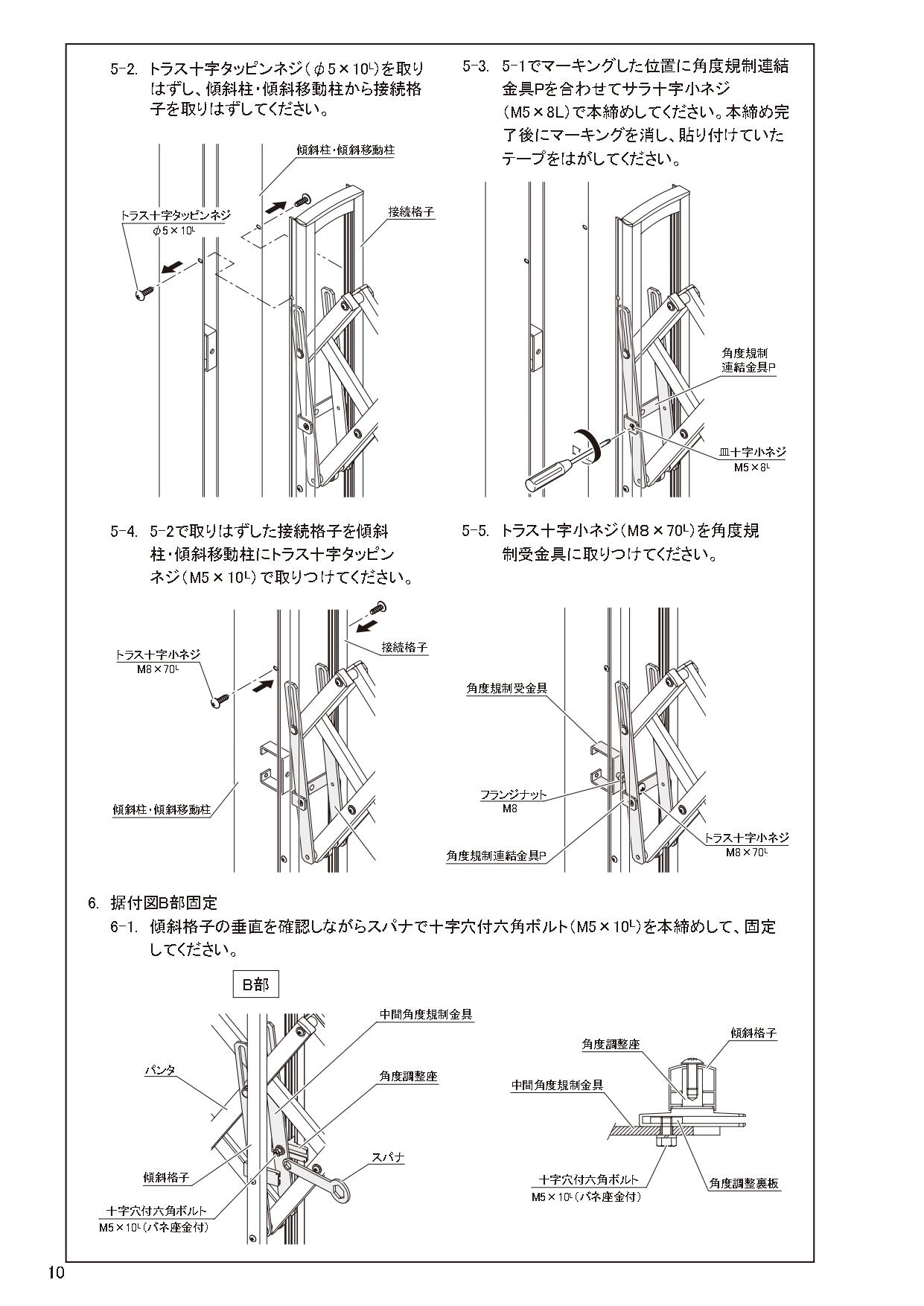 ニューハピネスHG 傾斜・ペットガードタイプ 施工説明書_page-0010
