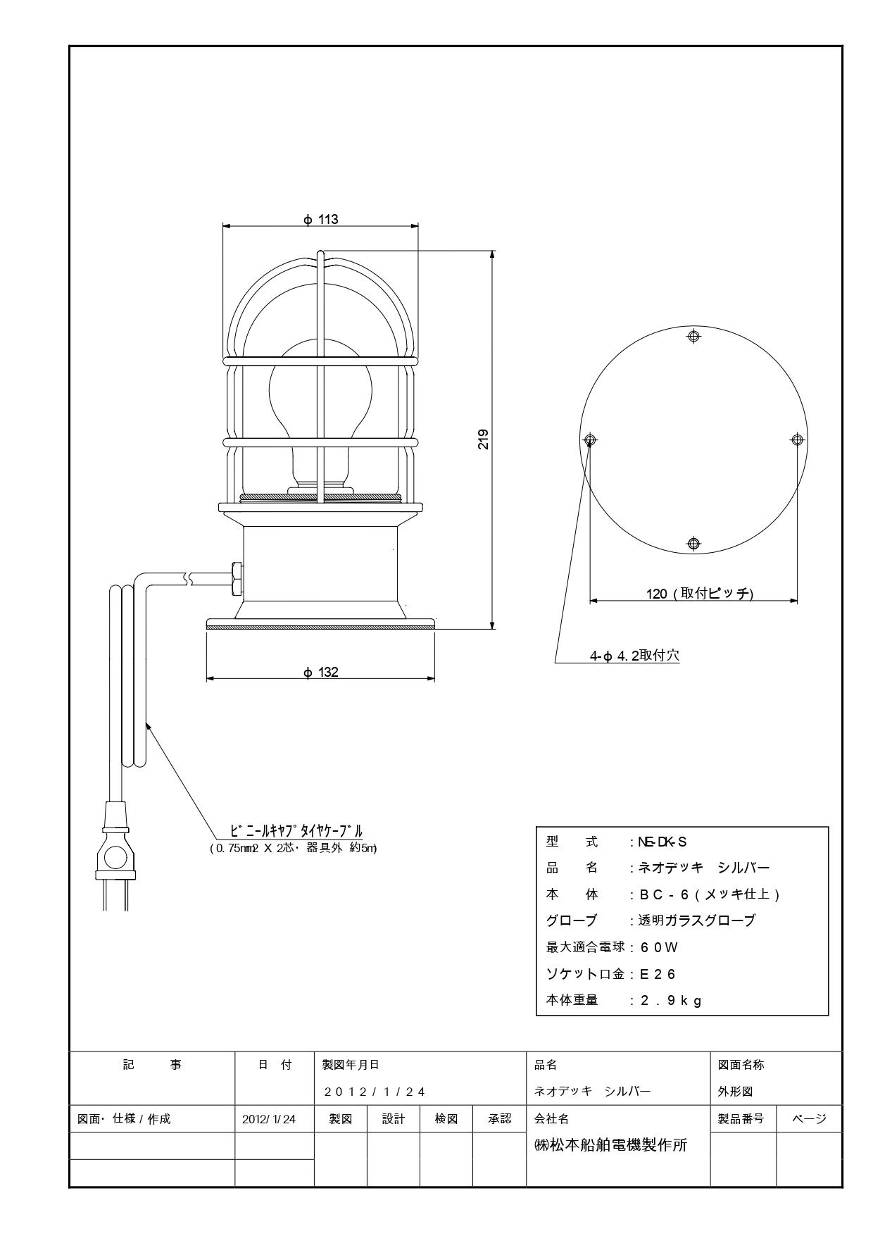 ネオデッキライト 施工説明書_page-0005