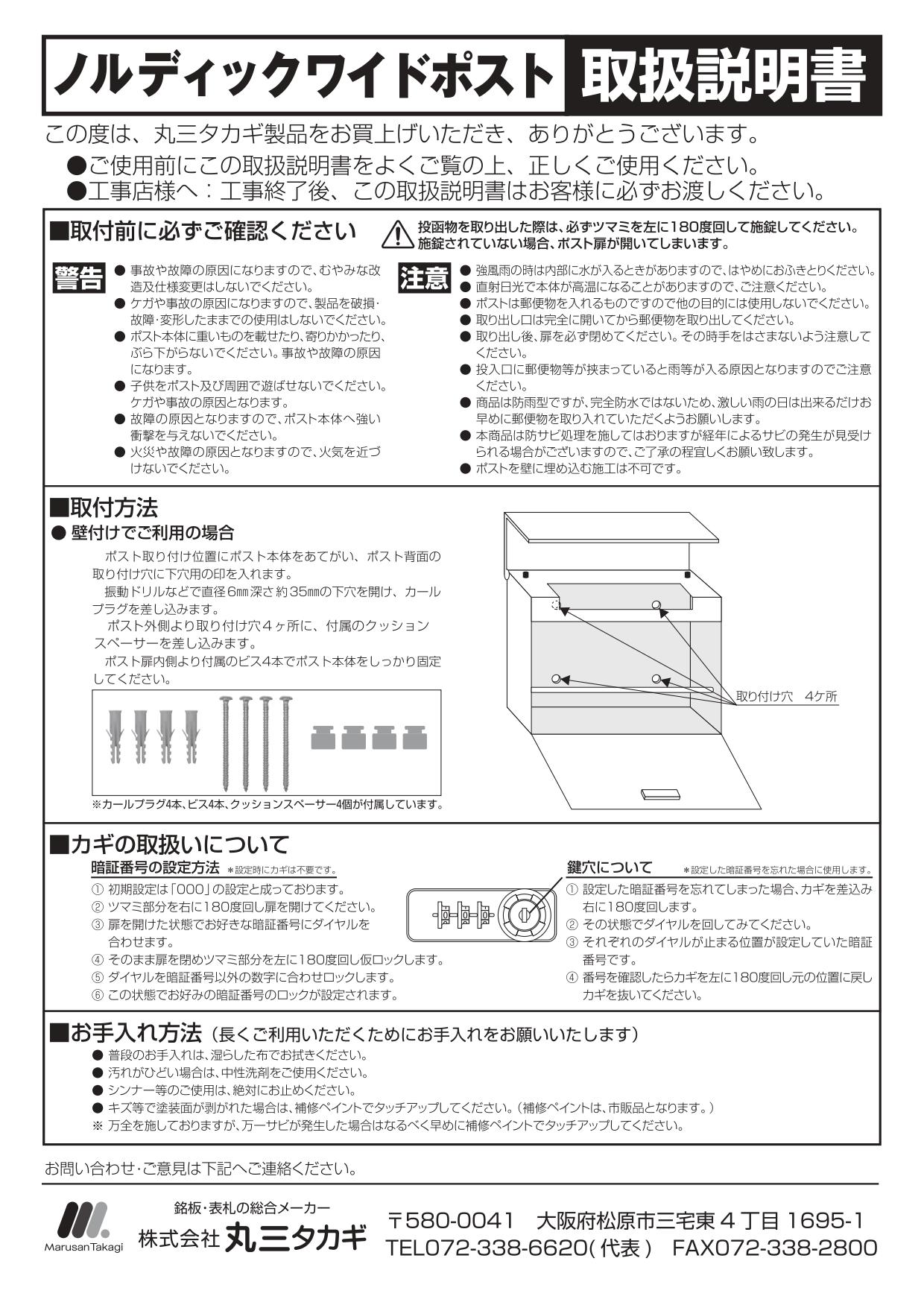 ノルディックワイドポスト 取扱説明書_page-0001