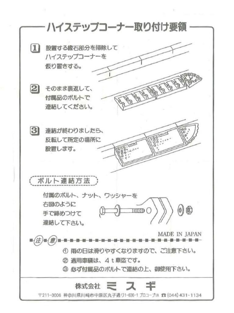 ハイ・ステップ・コーナー 施工説明書_page-0001