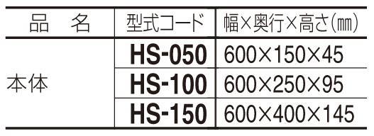 ハイ・ステップ・コーナー 本体価格表