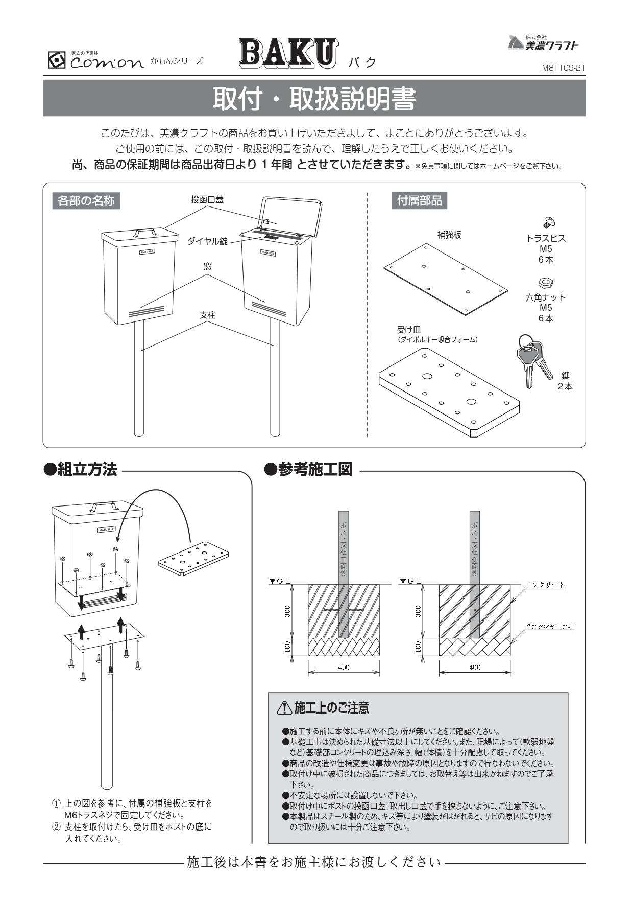 バク 施工説明書_page-0001