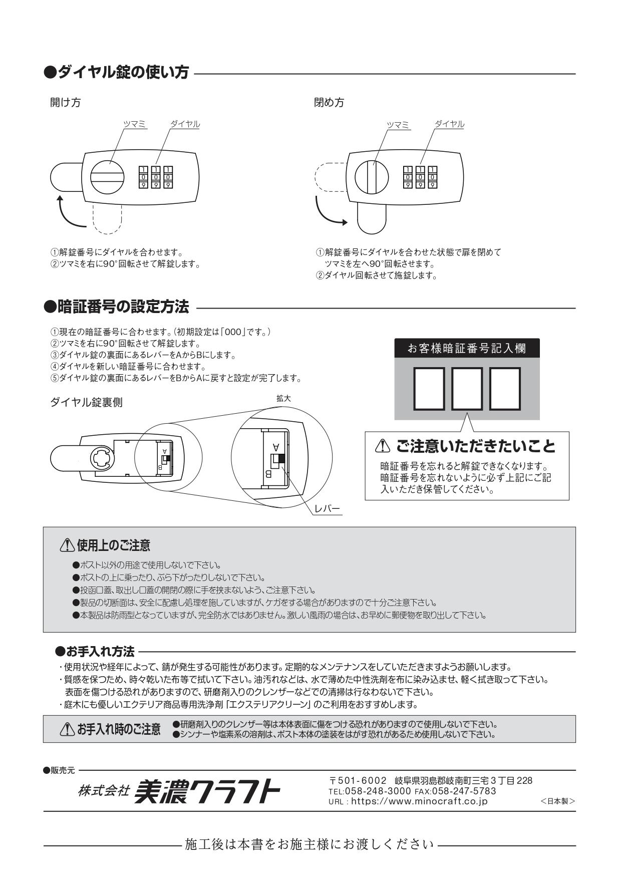 バク 施工説明書_page-0002