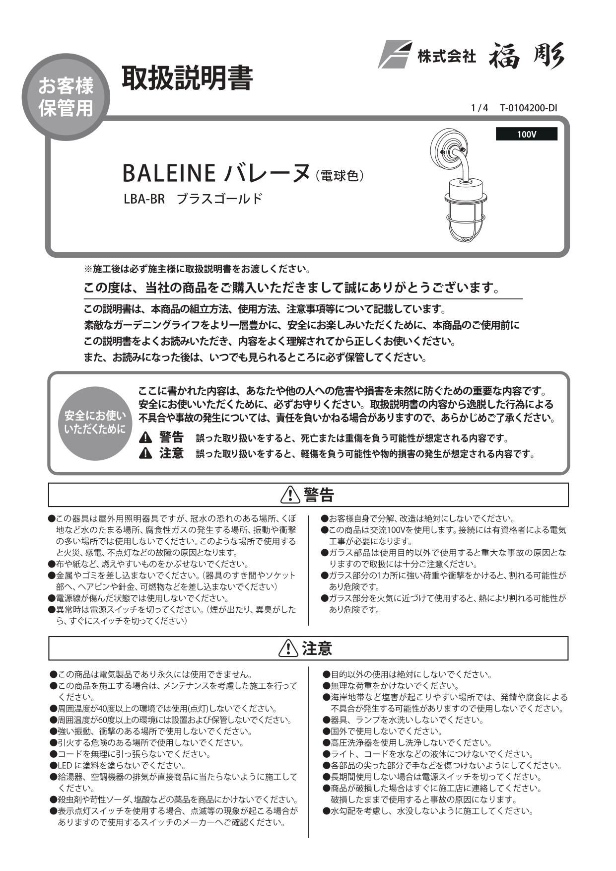 バレーヌ 施工説明書_page-0001