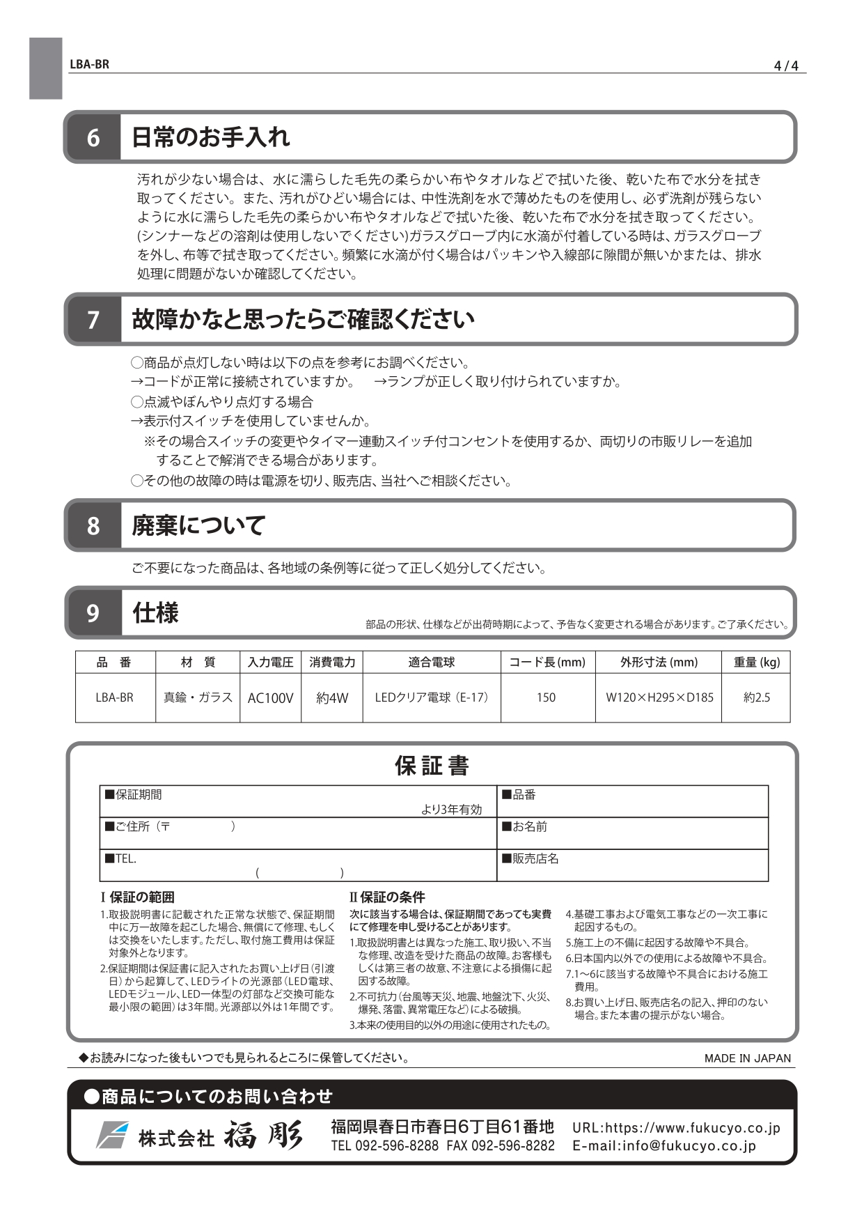 バレーヌ 施工説明書_page-0004
